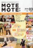 Moteさが 2016 3
