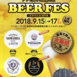 beerfes201801