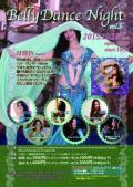 2015ベリーダンスナイト